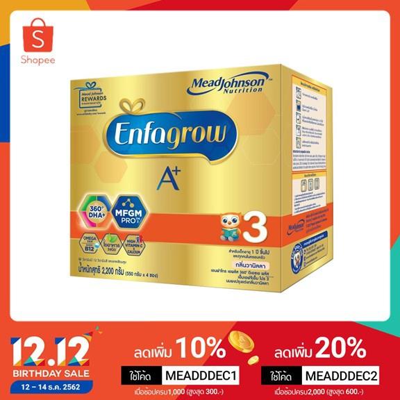 Enfagrow เอนฟาโกร เอพลัส สูตร 3 นมผง รสวานิลลา สำหรับเด็ก อายุ 1 ปีขึ้นไป 2200 กรัม