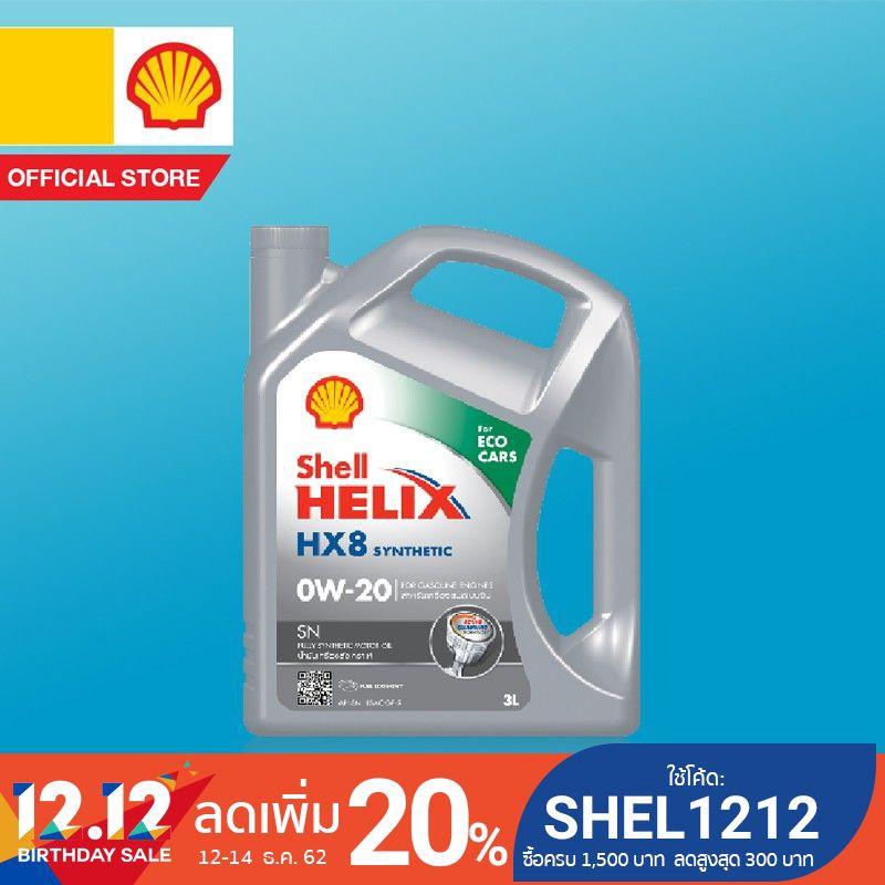 SHELL น้ำมันเครื่องสังเคราะห์ Helix HX8 อีโค่ คาร์ 0W-20 (3 ลิตร)