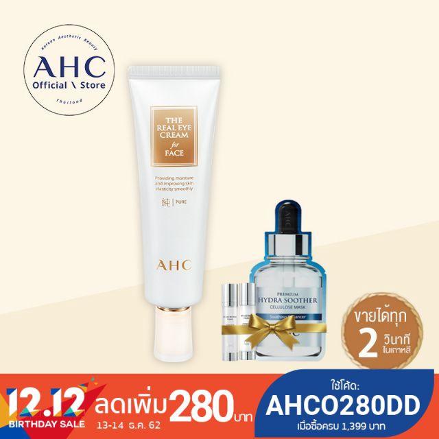 [ซื้อ1แถม3] - AHC The Real Eye Cream For Face(Pure)อายครีมใช้ทั้งใบหน้า60มล.ฟรีToner+Emulsion30มล.