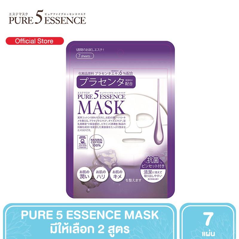 PURE 5 ESSENCE Mask แผ่นมาส์กหน้า 7 แผ่น [มี 2 สูตร]