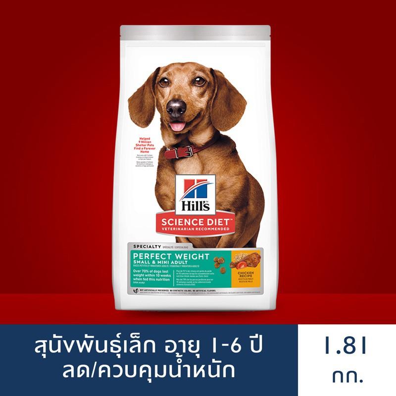 Hill's® Science Diet® Perfect Weight อาหารสุนัขพันธุ์เล็ก อายุ 1-6 ปี สูตรลดและควบคุมน้ำหนัก ขนาด 1.