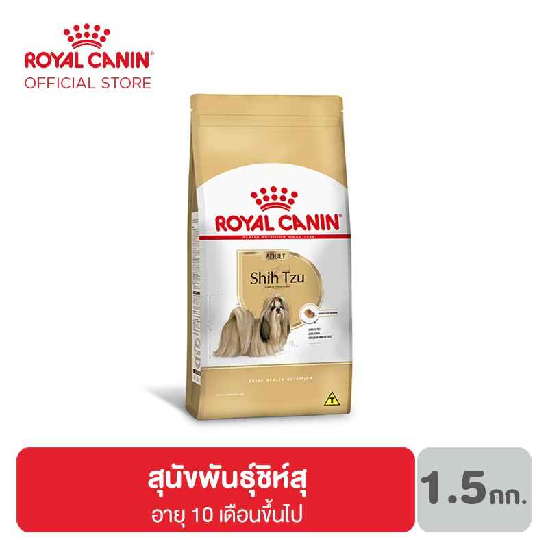 Royal Canin Shihtzu Adult อาหารสุนัขโต พันธุ์ชิห์สุ อายุ 10 เดือนขึ้นไป 1.5 กิโลกรัม