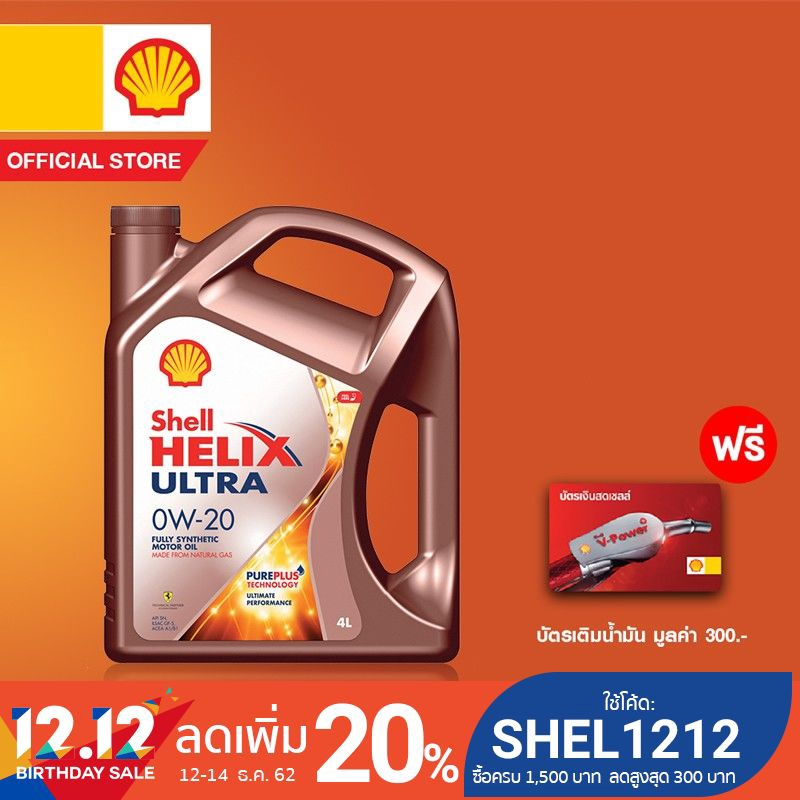 [ฟรี บัตรเติมน้ำมัน] SHELL น้ำมันเครื่องสังเคราะห์ Helix Ultra เบนซิน 0W-20 (4 ลิตร)