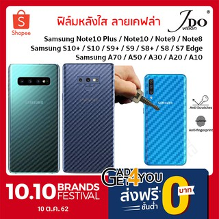 Review JDO ฟิล์มหลังใส ลายเคฟล่า Samsung Note10+/ Note10/ S10+/S10/Note9/S9Plus/S9/Note8 /S8Plus/S8/ S7Edge/A70/A50/A30/ A20