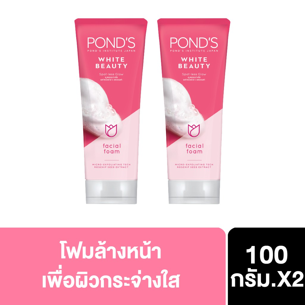 POND'S White Beauty Facial Foam 100G โฟมล้างหน้า พอนด์ส ไวท์บิวตี้ โฟมผลัดผิว เพื่อผิวกระจ่างใส ลดจุ