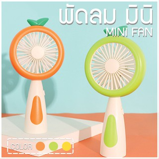 พัดลม USB Mini Portable Fan Cooling Hand-held Small Fan Cooler USB Rechargeable