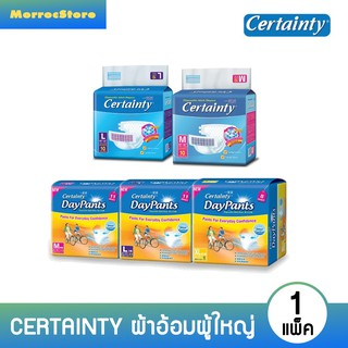 Review Certainty เซอร์เทนตี้ ผ้าอ้อมผู้ใหญ่