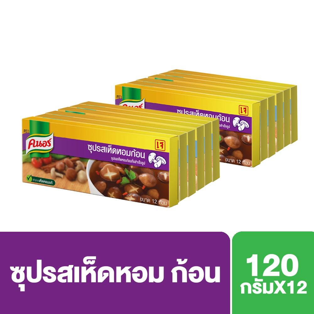 คนอร์ ซุปรสเห็ดหอมก้อน 120 กรัม (แพ็ค 6) x2 Knorr UNILEVER