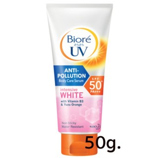 The best BIORE UV Anti-Pollution Body Care Serum Intensive White SPF50+ PA+++ ครีมกันแดดสำหรับผิวกาย 50ml