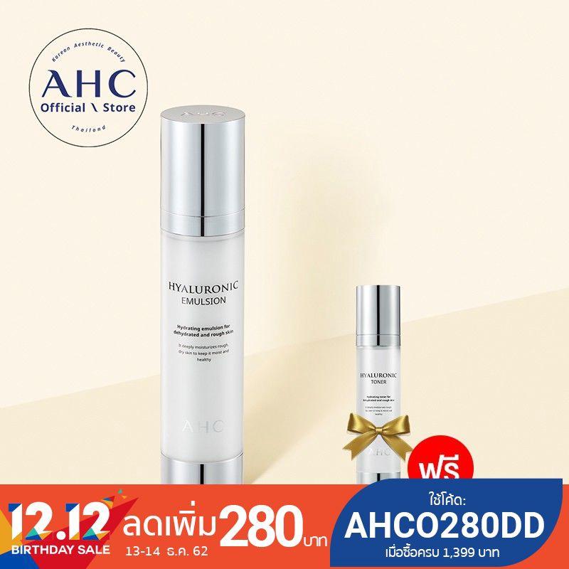 [ซื้อ 1 แถม 1] - AHC Hyaluronic Emulsion มอยเจอร์ไรเซอร์ ช่วยให้ผิวชุ่มชื้น ไม่หมองคล้ำ100 มล. (ฟรี