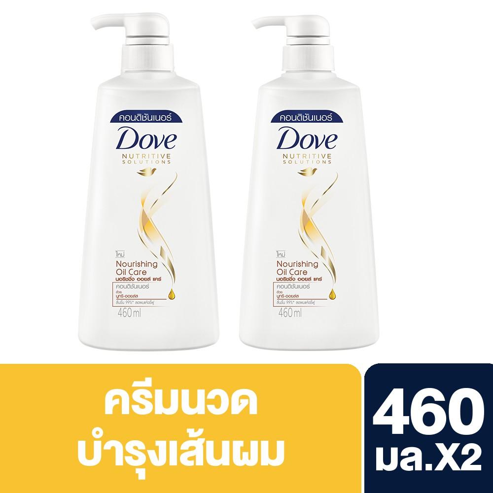 DOVE Hair Conditioner Nourishing Oil 460 ml (2 Bottles) โดฟ ครีมนวด ลดผมชี้ฟู สีทอง 460 มล. (2 ขวด)