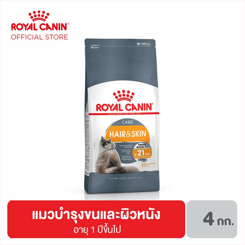 Royal Canin Hair & Skin Care อาหารสำหรับแมวโต บำรุงขนและผิวหนัง 4 กิโลกรัม