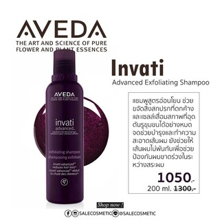Review AVEDA  Invati Advanced Exfoliating Shampoo 200 ml.