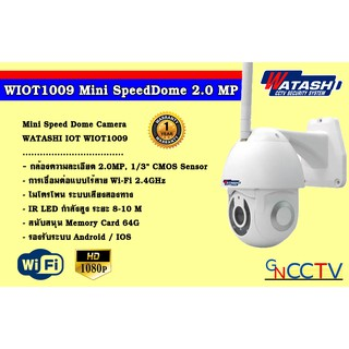 กล้องวงจรปิด WATASHI IOT WIOT1009 Mini Speed Dome Camera 2MP