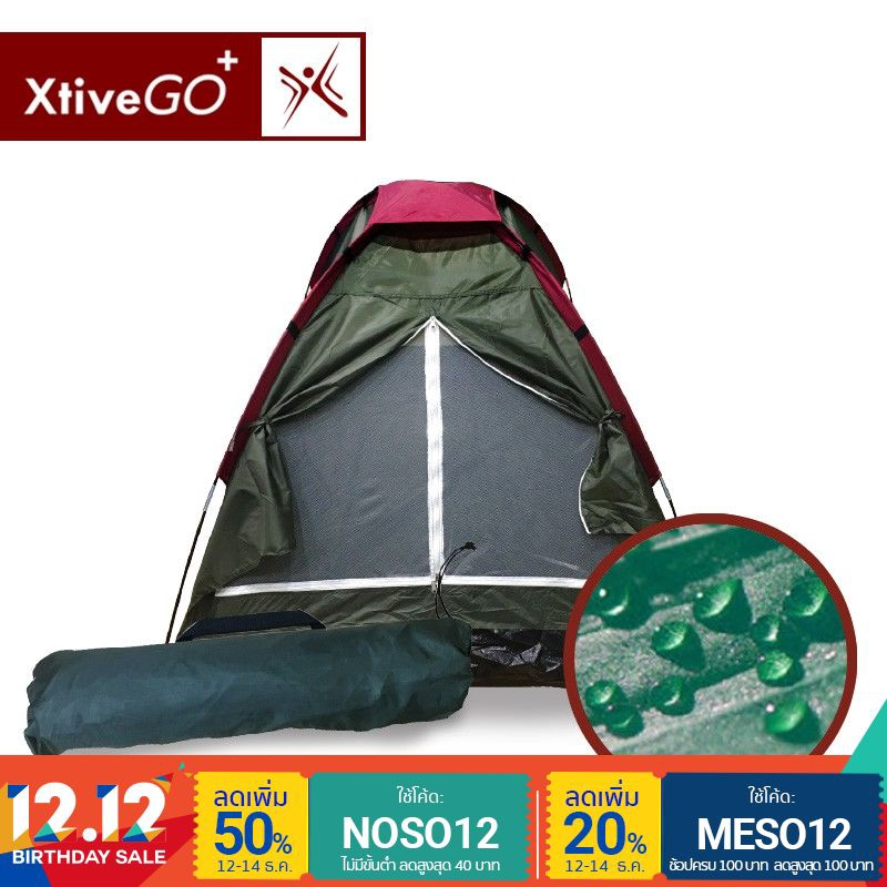 [ส่งฟรี] - XtiveGo Tent เต็นท์เดินป่า ขนาดสำหรับ 2 คน โพลีเอสเตอร์เคลือบ PU กันน้ำ
