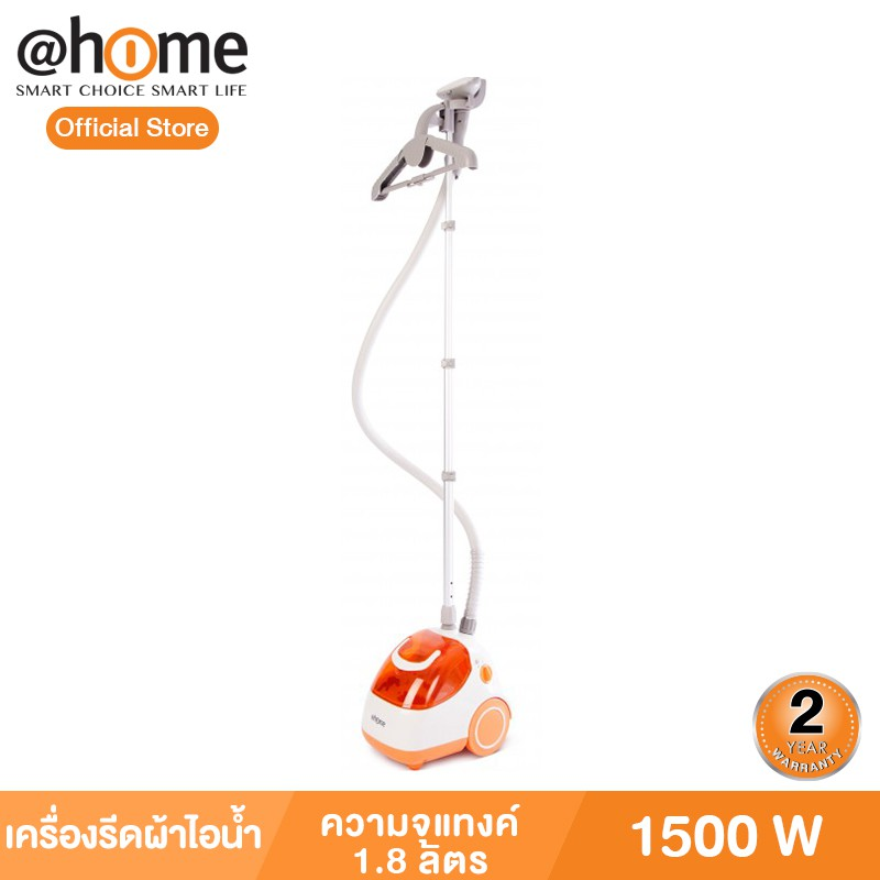 @Home เครื่องรีดถนอมผ้าไอน้ำ Home Easy Care Extra 1500W รุ่น HO0217 kuron
