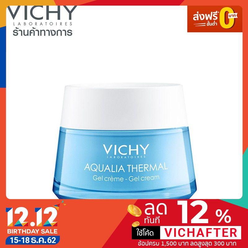 [ส่งฟรี] - Vichy Aqualia Thermal Rehydrating Cream-Gel มอยส์เจอไรเซอร์ เพิ่มความชุ่มชื่น เหมาะสำหรับ