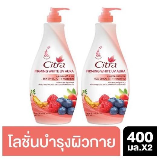 Citra Firming Whitening UV Lotion 400ml ซิตร้า เฟิร์มมิ่งไวท์ 400มล (2 pcs) UNILEVER