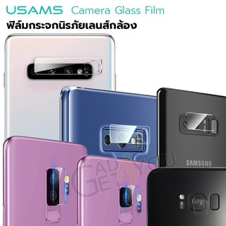Review USAMS ฟิล์มกระจกกล้อง Note10 Plus/ Note10/ S10+/ S10/ Note9/ S9 Plus/ S9/ Note8/ S8 Plus/ S8