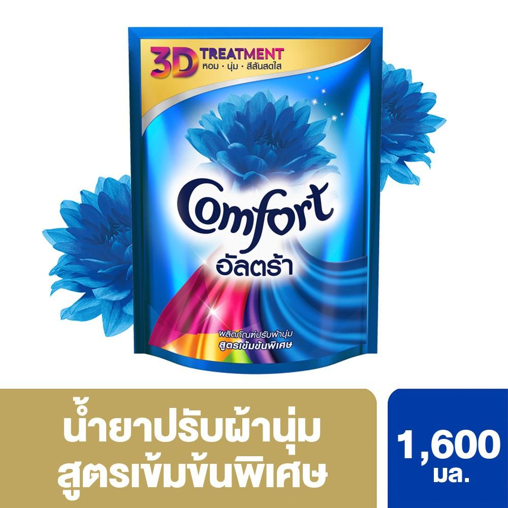 คอมฟอร์ท อัลตร้า น้ำยาปรับผ้านุ่ม สีฟ้า 1600 มล. Comfort Ultra Fabric Softener Blue 1600 ml. UNILEVE