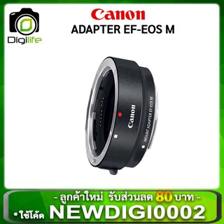 Canon Mount Lens Adapter EF- EOS M - รับประกัน digilife 1ปี