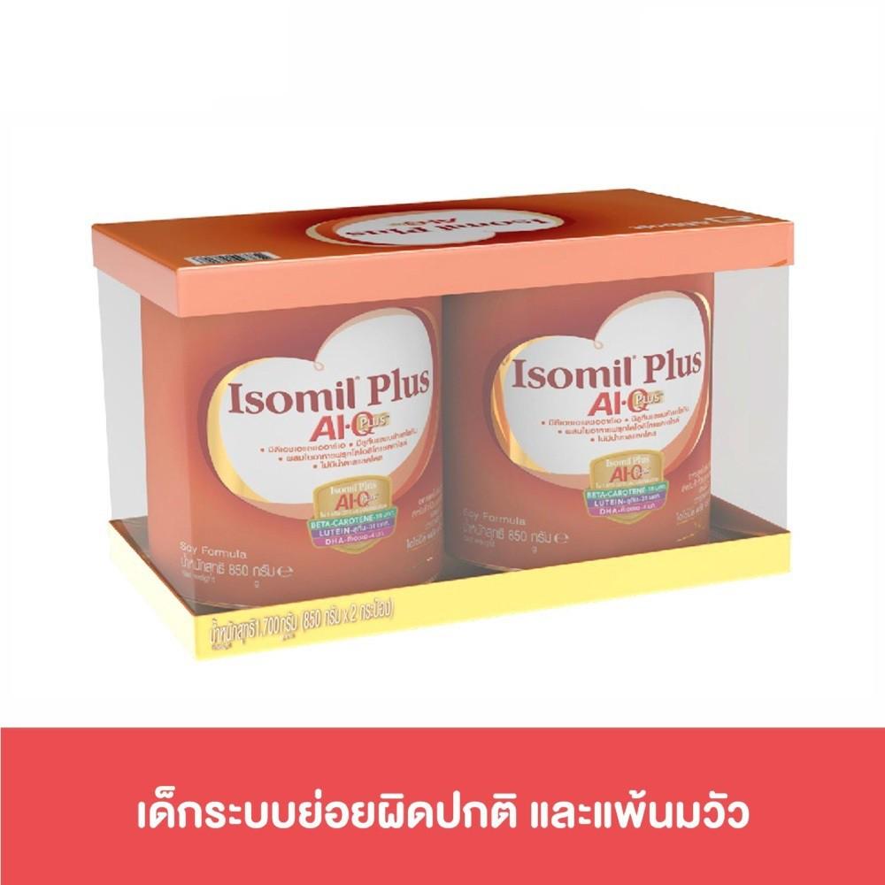 Isomil Plus AI.Q.Plus Twin Pack 850 g x 2 นมผงสำหรับเด็กแพ้นมวัว