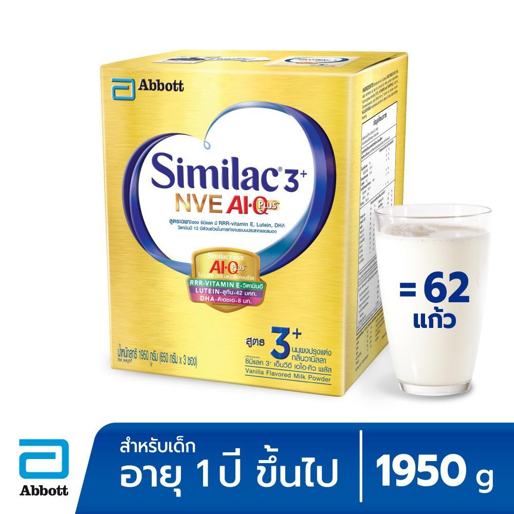 [จัดส่งฟรี] Similac 3 พลัส เอไอคิว พลัส อินเทลลิ-โปร 1950 กรัม Similac 3+ AI Q Plus Intelli-Pro 1950