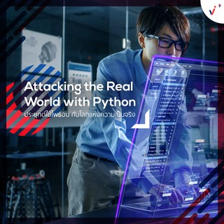 วิชา Attacking The Real World with Python [E-Voucher]