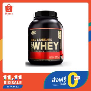 [SALE !!!] ON 100% WHEY GOLD STANDARD ขนาด 5