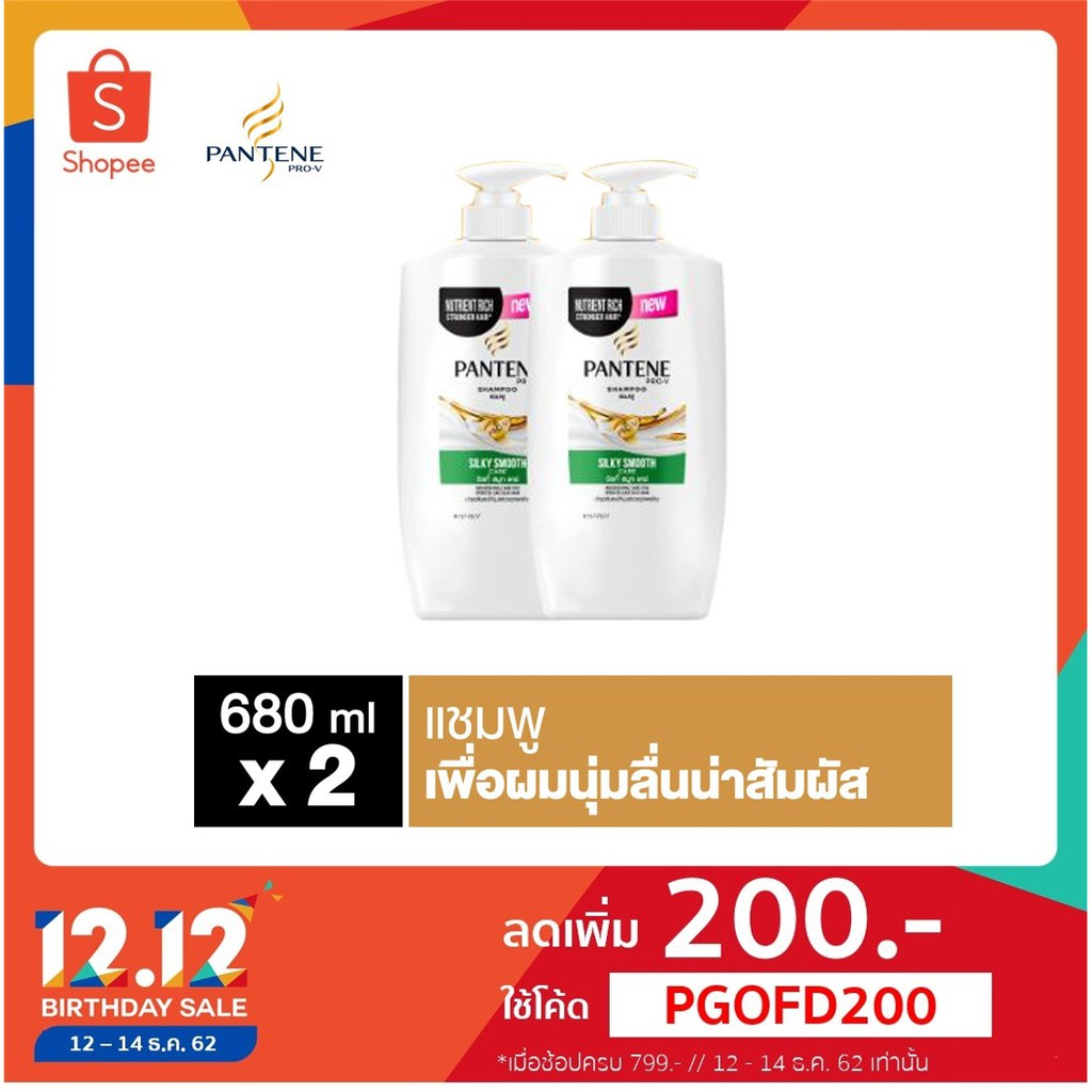 Pantene Smooth Silky แพนทีน แชมพู สมูทซิลกี้ 680 มล. 2 ขวด p&g