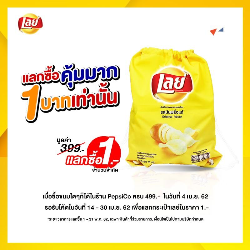 [แลกซื้อในราคา 1.-] Lay's(เลย์) กระเป๋าเลย์สะพายหลัง (PepsiCo)