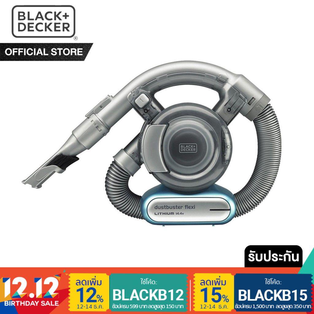 [ส่งฟรี KERRY] - Black&Decker เครื่องดูดฝุ่น 14.4V รุ่น PD1420LP รับประกันสินค้า 1 ปีเต็ม