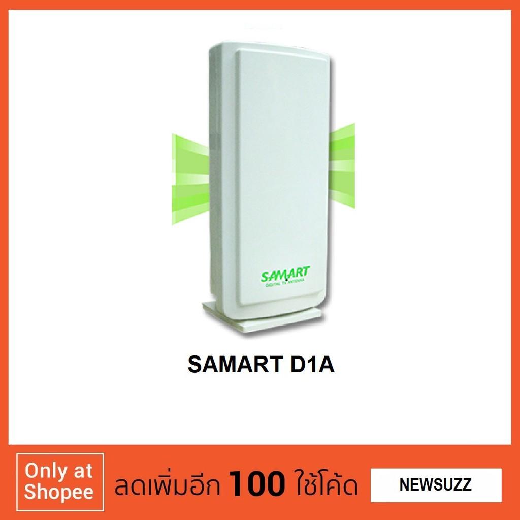 เสาอากา D1A SAMART สามารถ (ลด 100 บาท ใช้โค้ด NEWSUZZ สำหรับลูกค้าใหม่)