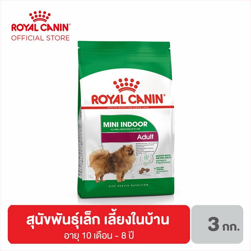 Royal Canin Mini Indoor Adult อาหารสุนัขโต ขนาดเล็ก เลี้ยงในบ้าน อายุ 10 เดือน–8 ปี 3 กิโลกรัม