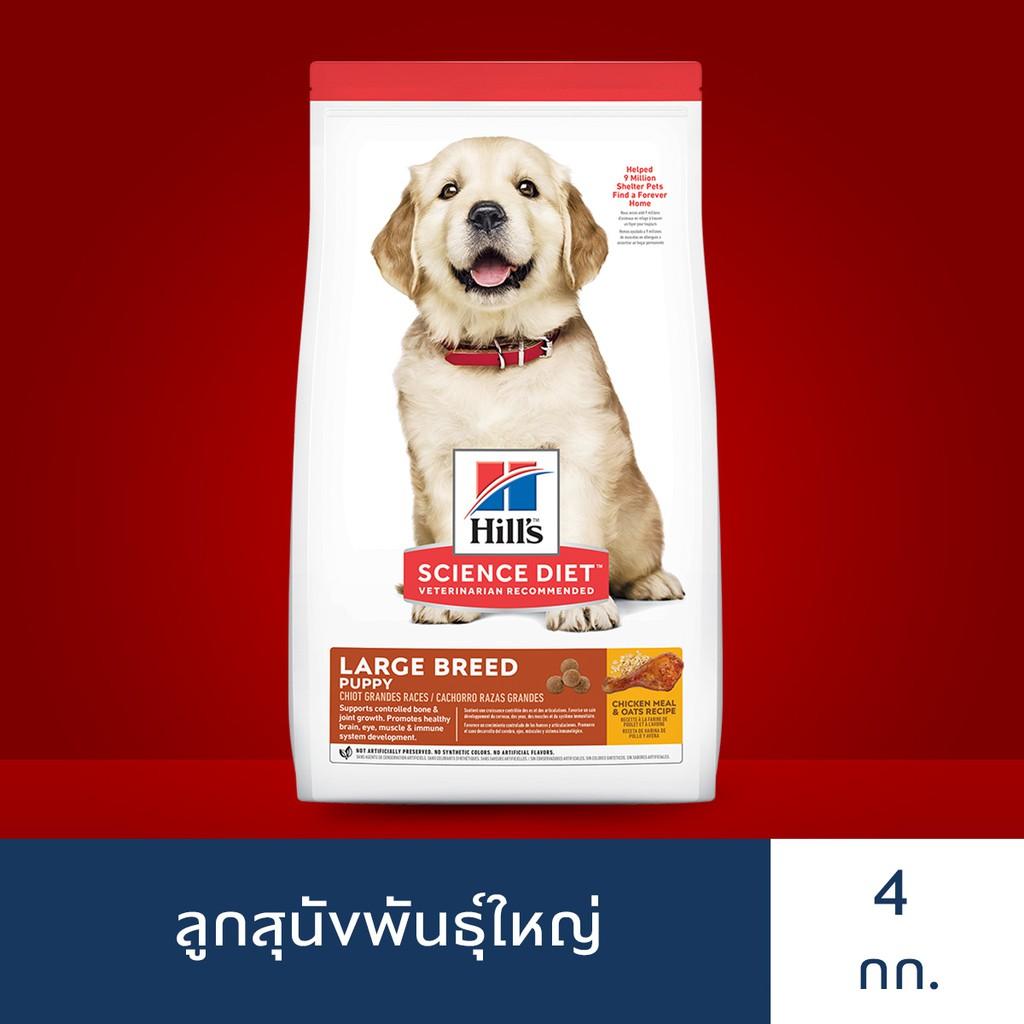 Hill's Science Diet อาหารลูกสุนัขพันธุ์ใหญ่ ขนาด 4 กก.