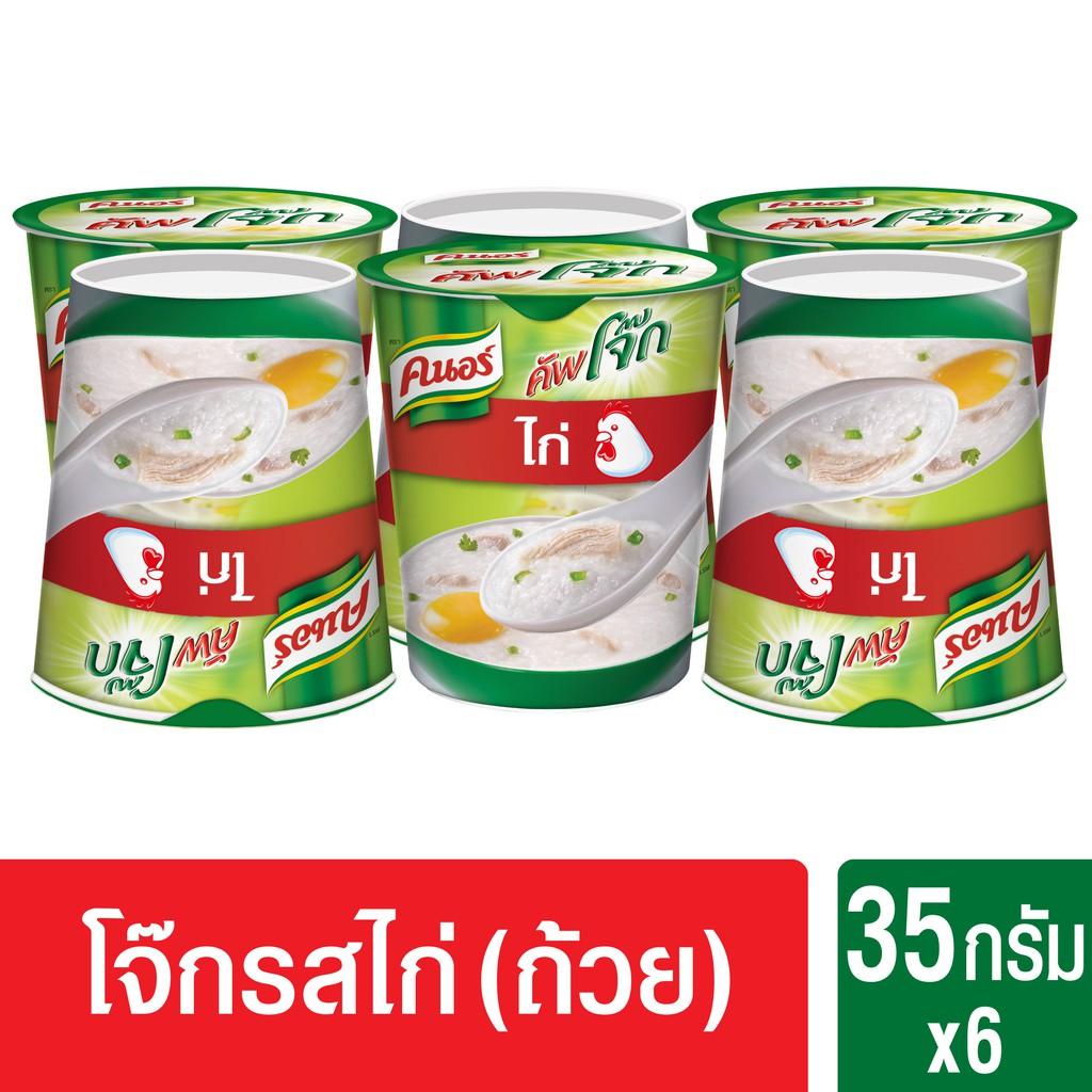 คนอร์ คัพโจ๊ก แบบถ้วย รสไก่ (35 กรัม x แพ็ค 6) Knorr UNILEVER