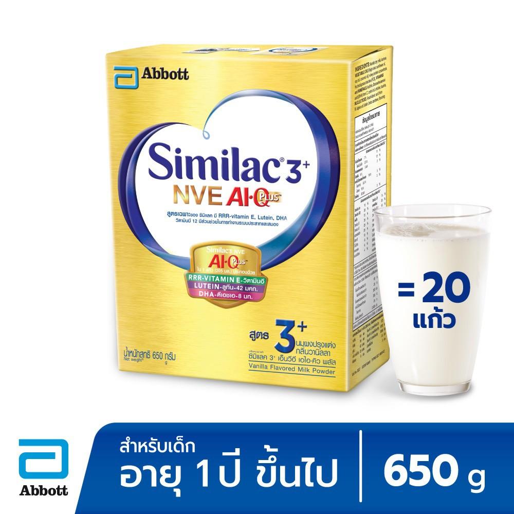 [จัดส่งฟรี] Similac 3+ AI Q Plus Intelli-Pro 650g. นมผง ซิมิแลค 3 พลัส เอ็นวีอี เอไอคิว พลัส 650 กรั