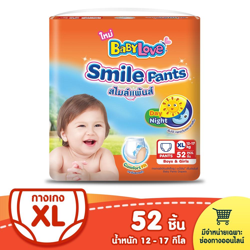 BABYLOVE SMILE PANTS กางเกงผ้าอ้อม เบบี้เลิฟ สไมล์แพ้นส์ ขนาดเมก้า ไซส์ XL (52ชิ้น)