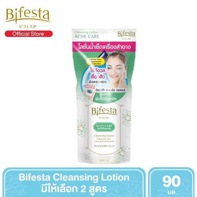 Bifesta Cleansing Lotion โลชั่นเช็ดเครื่องสำอางสูตรน้ำ 90 ml. [มี 2 สูตร]