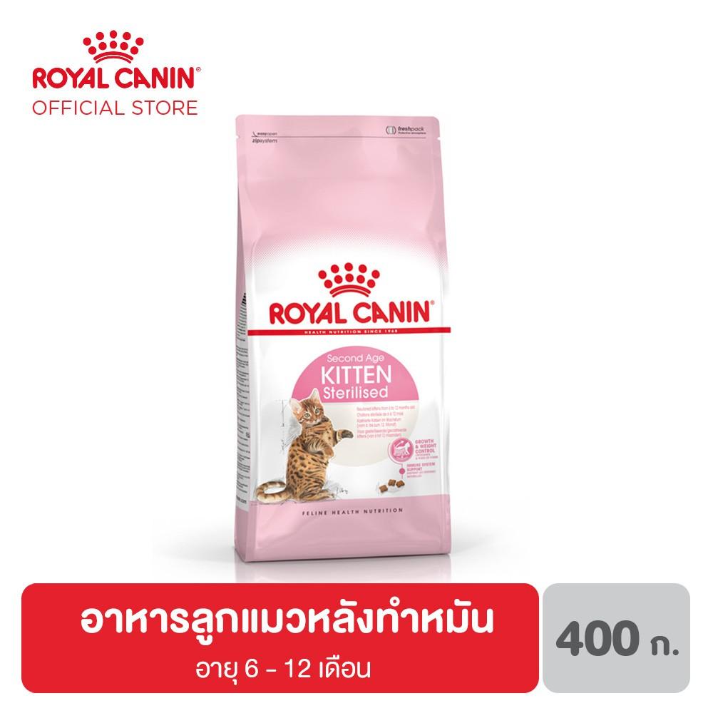Royal Canin Kitten Sterilised อาหารสำหรับลูกแมวหลังทำหมัน อายุ 6-12 เดือน 400 กรัม