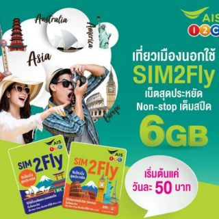Review ((Kerry​))Sim2fly AIS เอเชีย 6GB.10Days🔥