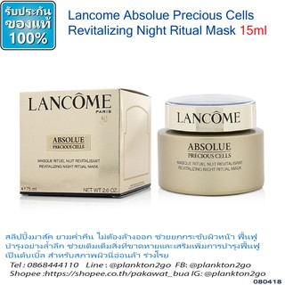 Review Lancome Absolue Precious Cells Revitalizing Night Ritual Mask 15ml