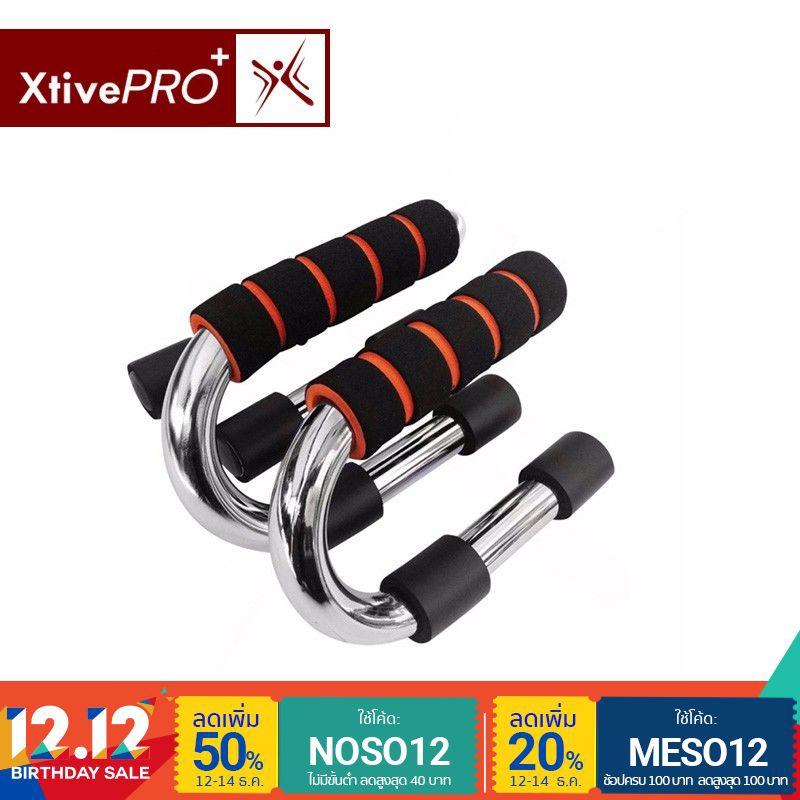 [ส่งฟรี เมื่อช้อปครบ200] - XtivePro Push Bars อุปกรณ์วิดพื้น เสริมกล้ามอก 4 สี