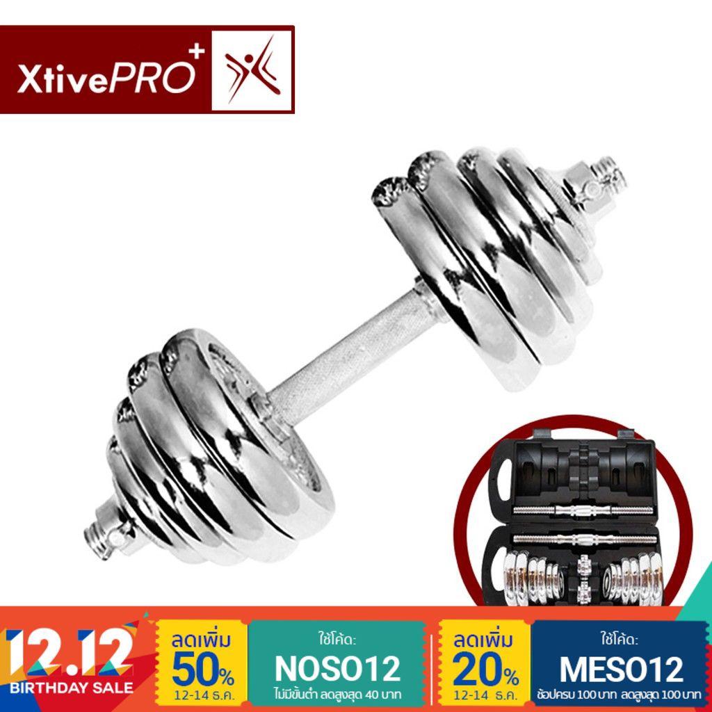 [ส่งฟรี] - XtivePro Dumbbell 15 ดัมเบล 15 กิโลกรัม ยกน้ำหนัก สร้างกล้ามเนื้อ