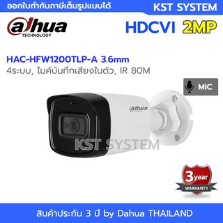 Dahua HAC-HFW1200TL-A 3.6mm 2MP
