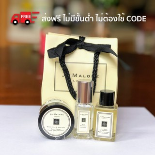 Review Jo Malone London for men and women Gift Set