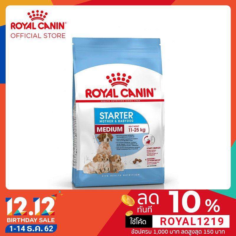 Royal Canin Medium Starter Mother & Baby Dog อาหารสุนัขสำหรับแม่และลูกสุนัขหย่านม-2 เดือน ขนาดกลาง 1