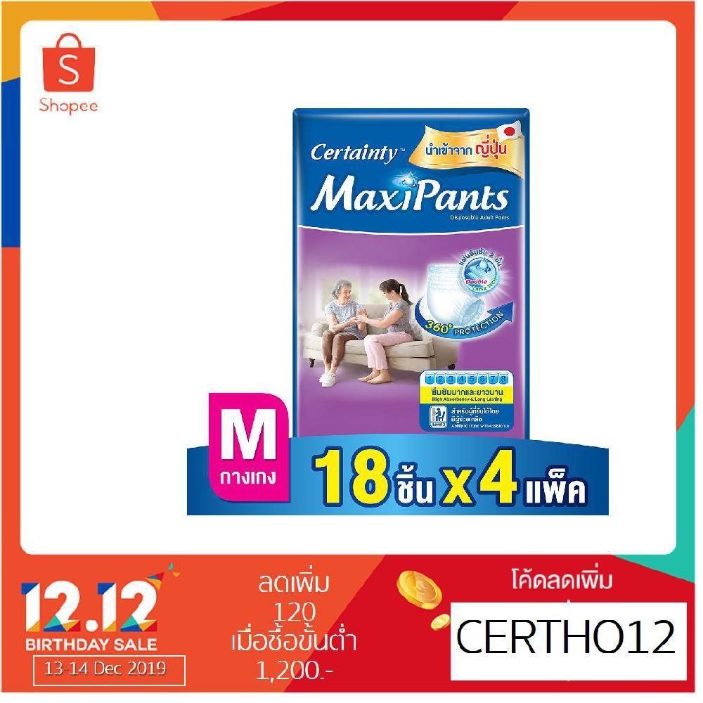 Certainty Maxi Value Pack x 4 Packs กางเกงผ้าอ้อม เซอร์เทนตี้ แมกซี่แพ้นส์ x 4 แพ็ค