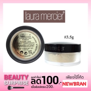 Review Laura Mercier Translucent Setting Powder Travel Size 3.5 g