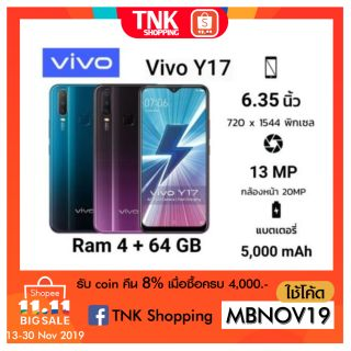 Review VIVO Y17 Ram4 Rom 64GB  (โค้ด